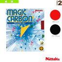 [ニッタク 卓球 ラバー]マジックカーボン/MAGIC CARBON(NR-8210)