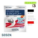 [ゴーセン ソフトテニス ストリング(単張)]オージー・シープ ミクロパワー/OG-SHEEP MICRO POWER(SS401)ガット