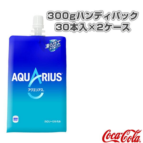 [コカ・コーラ オールスポーツ サプリメント・ドリンク]【送料込み価格】アクエリアス 300gハンディパック/30本入×2ケース(41223)