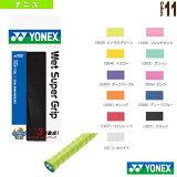 ヨネックス/YONEX テニスグリップテープ ウェットスーパーグリップ