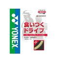 ヨネックス ソフトテニス ガット ナノジー125ツアー【YONEX テニスガット ストリング ガット 単張り soft tennis】
