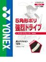 ヨネックス YONEX ソフトテニス ガット ポリアクション125 POLYACTION125 【軟式テニス】【ソフトテニス ガット ストリング】