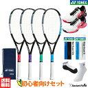 ソフトテニス セット 初心者向け ソフトテニス ラケット ヨネックス シューズ グリップテープ エッジガード ソックス 5点セット YONEX エアライド AIRIDE ARDG SHT104 新入部員 新入生向け5点セット ソフトテニス 初心者セット 軟式テニスラケット