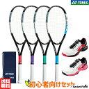 ソフトテニス セット 初心者向け ソフトテニス ラケット ヨネックス エアライド AIRIDE シューズセット ARDG SHT104パワークッション104 新入部員 新入生向けセット YONEX 軟式テニスラケット 初心者セット