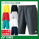 メール便(ゆうパケット)で送料無料!!YONEX(ヨネックス)Uni ベリークールハーフパンツ スリムフィット 15048 ソフトテニス ウェア..