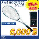 【ジュニア】 ミズノ MIZUNO ソフトテニス ラケット ジスト ルーキー XystROOKIE65(63JTN43227)【テニスラケット 軟式 ソフトテニ...