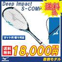 ソフトテニス ラケット ミズノ MIZUNO ソフトテニスラケット ディープインパクトSコンプ DeepImpactS-COMP (63JTN55124) 【後衛】【テ..