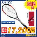 ソフトテニス ラケット ミズノ MIZUNO ソフトテニスラケット ジストZZ XystZZ (63JTN60262) 【後衛】【テニス ソフトテニス ラケット...