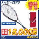 ソフトテニス ラケット ミズノ MIZUNO ソフトテニスラケット ジストTゼロ XystT-zero (63JTN63101) 【前衛】【テニス ソフトテニス...