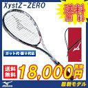 ソフトテニス ラケット ミズノ MIZUNO ソフトテニスラケット ジストZゼロ XystZ-zero (63JTN63203) 【後衛】【テニス ソフトテニス...