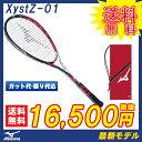 ソフトテニス ラケット ミズノ MIZUNO ソフトテニスラケット ジストZゼロワン XystZ-01 (63JTN63409) 【後衛】【テニス ソフトテニス...