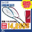 【2017NEW】ソフトテニス ラケット ミズノ MIZUNO ソフトテニスラケット ジストZゼロ5 XystZ-05 (63JTN63623・63JTN636...
