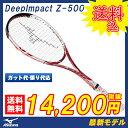 【ガット代・張り代・送料全て無料!!】 ミズノ MIZUNO ソフトテニスラケット Deep Impact Z-500(ディープインパクトZ-500)(63JTN670..