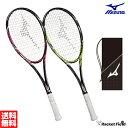 ミズノ ソフトテニスラケット ディオス50C(63JTN966)MIZUNO DIOS 50-C 後衛モデル ガット代 張り代 送料無料 最新モデル (MIZUNO) ソフトテニス ラケット 後衛 ミズノ テニスラケット軟式テニスラケット ミズノ soft tennis racket