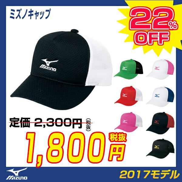 ミズノMIZUNOテニス用キャップ(メッシュキャップ)テニスキャップミズノ帽子軟式テニスソフトテニス