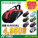 【2017NEW】ヨネックス YONEX チームシリーズ ラケットバッグ 6 (リュック付き)(テ