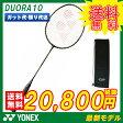 【ポイント10倍!!】【ガット代・張り代・送料無料!!】 ヨネックス YONEX バドミントンラケット デュオラ10 DUORA10 (DUO10) badminton racket 羽毛球拍 バドミントン ラケット バトミントン カーボン 張り代込