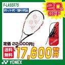 ソフトテニス ラケット ヨネックス エフレーザー テニスラケ