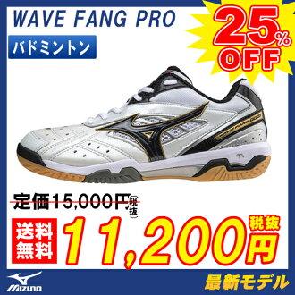 美津濃 MIZUNO 羽毛球鞋 Web 芳臨波芳 PRO (71GA150009) (羽毛球鞋羽毛球鞋運動鞋鞋)
