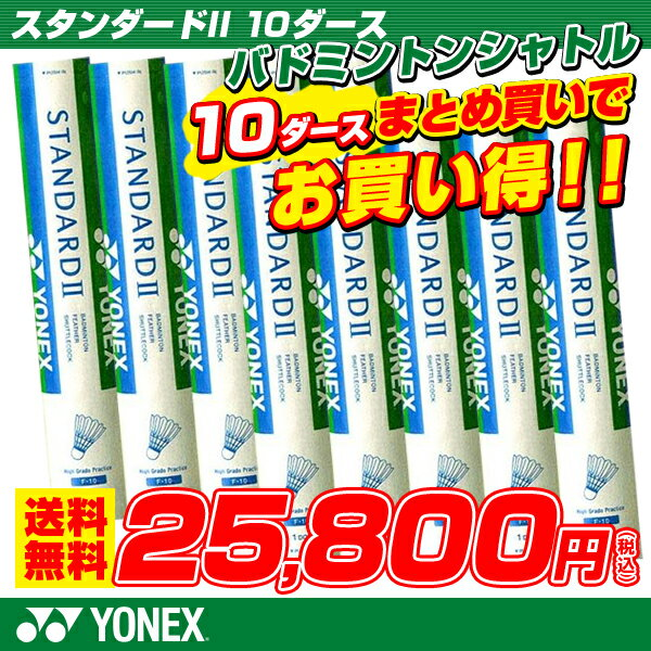 ヨネックス YONEX バドミントン シャトル スタンダード2 10ダース (F-10) 【まとめ買い バドミントン シャトル バトミントン スタンダード 練習球】 badminton