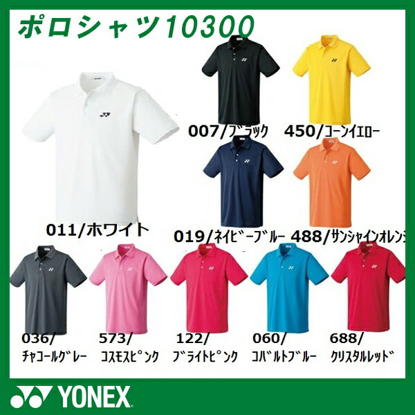 ポイント5倍!! YONEX (ヨネックス) ポロシャツ 半袖 10300 ソフトテニス …...:racketfield:10000006