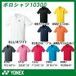 ポイント5倍!! YONEX (ヨネックス) ポロシャツ 10300 ソフトテニス ウェア & バドミントン ウェア 【テニスウェア バトミントン バトミントンウェア 軟式テニス テニス ポロシャツ ゲームシャツ ユニフォーム】