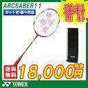 バドミントン ラケット ヨネックス YONEX バドミントンラケット アークセイバー11 ARCSABER11 (ARC11)badminton racket 羽毛球拍 バド..