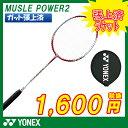 【ガット張上済】バドミントン ラケット ヨネックス YONEX バドミントンラケット マッスルパワー2 MUSLE POWER2 (MP2) 羽毛球拍 バトミントンラケット バトミントン ラケット