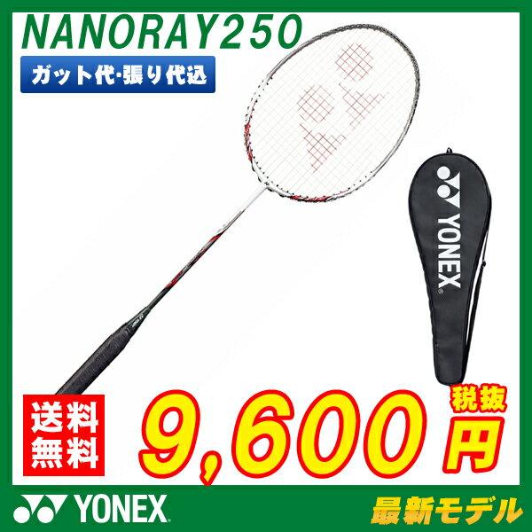 2016NEW バドミントン ラケット ヨネックス YONEX バドミントンラケット ナノレイ250 NANORAY250 (NR250) badminton racket 羽毛球拍 バトミントンラケット バトミントン カーボン 初心者 軽い 新入部員 部活 バトミントンラケット
