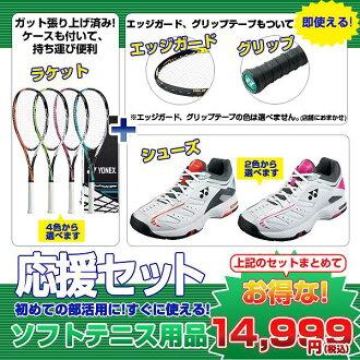 針對初學者向優乃克軟式網球球拍&鞋&握柄帶子,邊緣保護安排(102套YONEX網球拍肌肉功率200XF/網球鞋功率靠墊)新入部員、新生的4分安排(網球軟式網球球拍鞋)