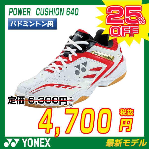 バドミントンシューズ ヨネックス YONEX パワークッション 640 POWER CUS…...:racketfield:10009561