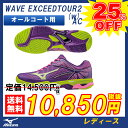 テニスシューズ ミズノ MIZUNO テニス シューズ ウエーブエクシードツアー2(W)オールコート WAVE EXCEED TOUR2(W)AC (61GA167135) ..