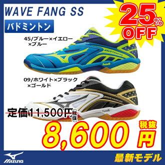 (美津濃) 美津濃羽毛球鞋 Web 坊 SS 71GA1510