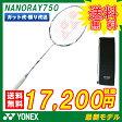バドミントン ラケット ヨネックス YONEX バドミントンラケット ナノレイ750 NANORAY750 (NR750) badminton racket 羽毛球拍 バドミントン バトミントン カーボン バトミントンラケット