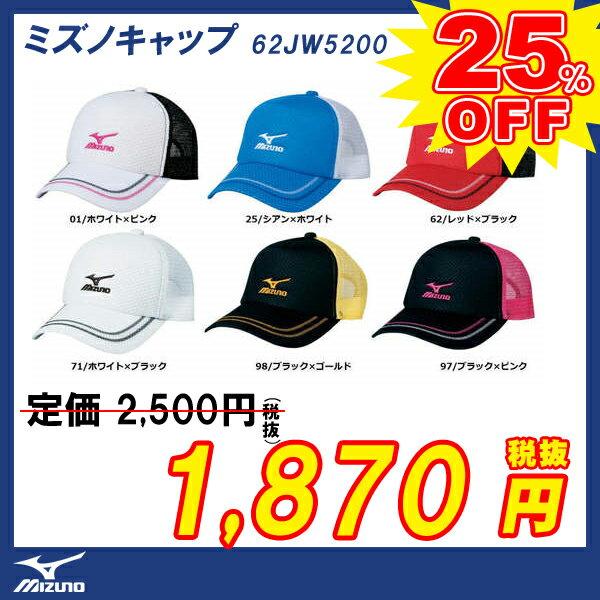ミズノMIZUNOテニス用キャップテニスキャップミズノ帽子軟式テニスソフトテニスキャップミズノスポー