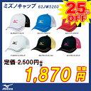 ミズノ MIZUNO テニス用キャップ 【テニスキャップ 帽子 ソフトテニス 軟式テニス テニス キャップ スポーツキャップ】