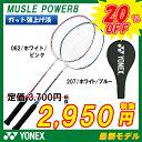 バドミントン ラケット ヨネックス YONEX バドミントンラケット マッスルパワー8 MUSLE POWER8 (MP8G) badminton racket 羽毛球拍 (バドミントン バトミントン ラケット)