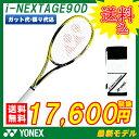 ソフトテニス ラケット ソフトテニスラケット ヨネックス YONEX アイネクステージ90デュエル i-NEXTAGE90D (INX90D)004/イエローN...