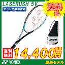 ソフトテニス ラケット ヨネックス YONEX ソフトテニスラケット レーザーラッシュ5V LASERUSH5V (LR5V) 【前衛】【テニス ソフトテニス ...