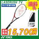 ソフトテニス ラケット ヨネックス YONEX ソフトテニスラケット レーザーラッシュ7V LASERUSH7V (LR7V) 【前衛】【テニス ソフトテニス ...