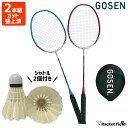 バドミントンラケット 2本セット MBL10A ゴーセン GOSEN ガット張り上げ済 2本組 シャトル2個付き badminton racket