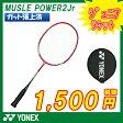 【ガット張上済】バドミントン ラケット ヨネックス YONEX バドミントンラケット マッスルパワー2ジュニア MUSLE POWER2JR (MP2jr) badminton racket 羽毛球拍 バトミントンラケット バトミントン ラケット ジュニア