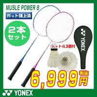【2本組・シャトル3個付き】バドミントン ラケット ヨネックス YONEX バドミントンラケット マッスルパワー8 MUSLE POWER8 (MP8G) 2本セット 羽毛球拍 (バドミントン バトミントン ラケット badminton racket )の画像