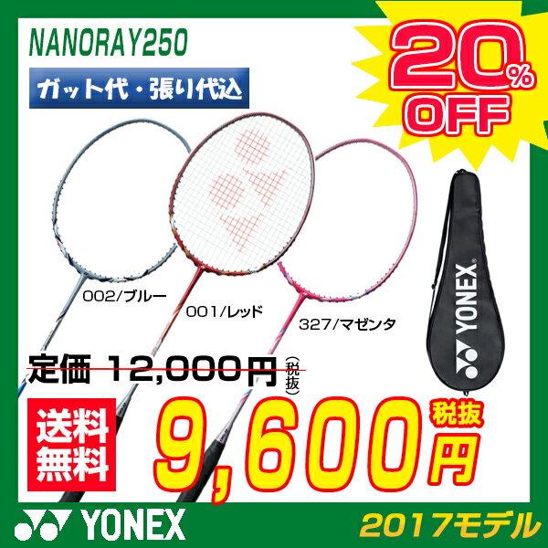 【2017NEWカラー】バドミントン ラケット ヨネックス YONEX バドミントンラケッ…...:racketfield:10010814
