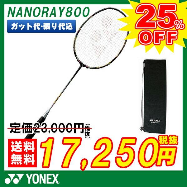 バドミントン ラケット ヨネックス YONEX バドミントンラケット ナノレイ800 NANORAY800 (NR800) 羽毛球拍 バドミントンラケット バトミントン ラケット カーボン 軽い  バトミントンラケット