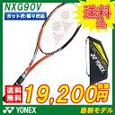 ソフトテニス ラケット ヨネックス YONEX ソフトテニスラケット ネクシーガ90V NEXIGA90V (NXG90V) 【前衛】【テニス ソフトテニス ラ..