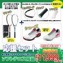 初心者向 ヨネックス ソフト テニスラケット&シューズ&グリ...