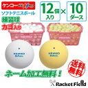 【オンネーム加工無料/送料無料 】 ソフトテニス ボール 10ダース ケンコー KENKO ソ