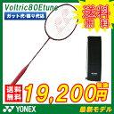 【ガット代・張り代・送料無料!!】【ポイント5倍!!】 ヨネックス YONEX バドミントンラケット