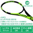 【レンタル】バボラ ピュアアエロ 2016(Babolat PURE AERO)300g BF101253 硬式テニスラケット
